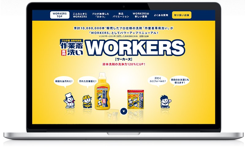 WORKERS[ワーカーズ]作業着専用洗い-洗濯用洗剤[液体洗剤]| NSファーファ・ジャパン株式会社