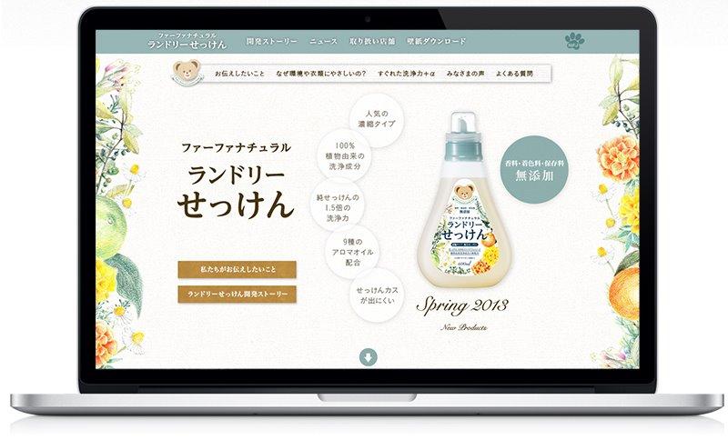 ランドリーせっけん-自然派洗濯用石鹸洗剤[濃縮液体洗剤]|NSファーファ・ジャパン株式会社