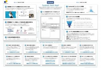 facebook運用虎の巻・・・株式会社フライング・ブレイン