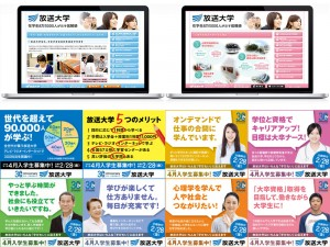 放送大学プロモーション(DSP広告施策)